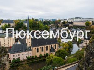 Люксембург.jpg
