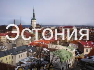 Эстония.jpg