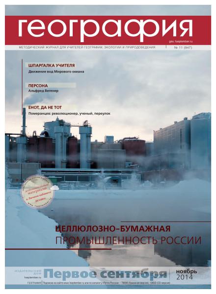 журнал география и природные ресурсы Григорян: