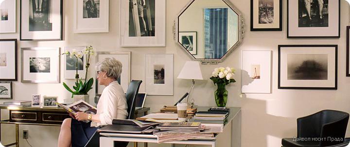 дизайн интерьера рабочего кабинета из фильма Дьявол носит Прада, дизайн интерьера в современном стиле, черно-белые фотографии в интерьере, зеркало в интерьере