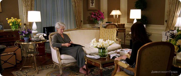 дизайн интерьера гостиной из фильма Дьявол носит Прада, дизайн интерьера в классическом стиле, молдинги на стенах, лепнина в интерьере