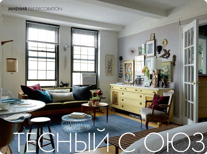 дизайн гостиной, интерьер гостиной в стиле эклектика, смешение стилей в интерьере, дизайн интерьера гостиной, Эклектика стиль гостиной, диван у окна, белая дверь в интерьере, балка в интерьере, размещение фоторамок в интерьере, дизайн интерьера квартир в Москве