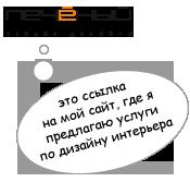 студия дизайна интерьера Антона Печёного