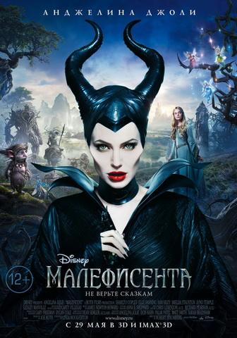 206-maleficent