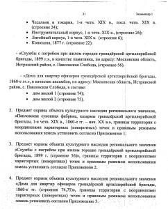 Скан.эксп._с.31а