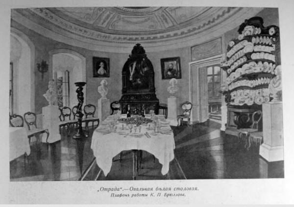 1917_Овальная столовая