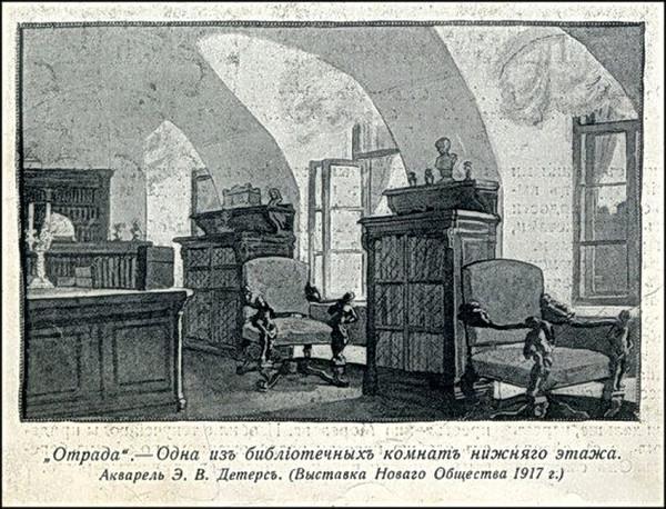 1917_Библиотека