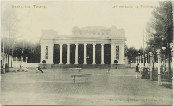 Малаховский театр