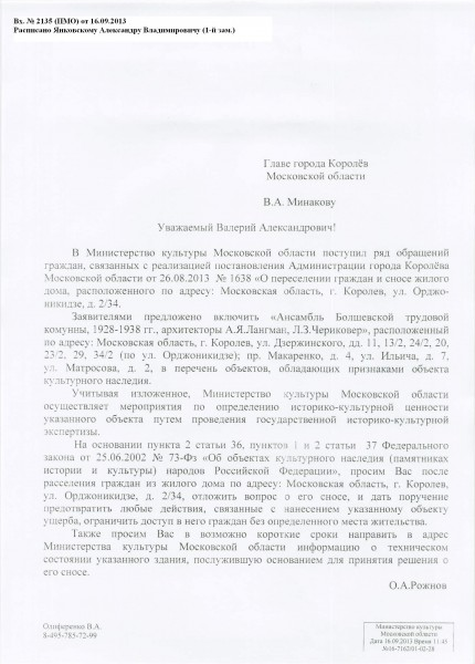 х МК МО_предписание админ