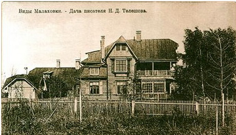 Дача Телешова