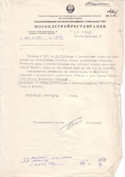 Мособлрест в ЦС_1983.11.29