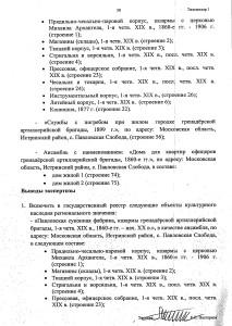 Скан эксп._с.30а