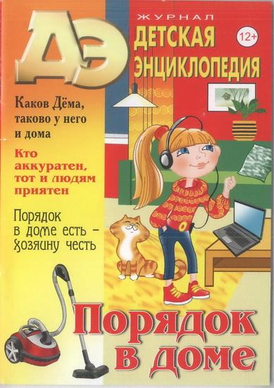 Детская энциклопедия №7 (июль 2020). Порядок в доме: movzone — LiveJournal