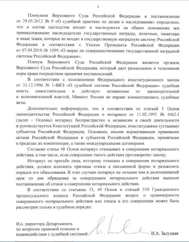 Постановление верховного суда о наследстве ожидал