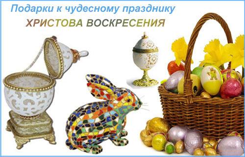podarki_na_Pashu