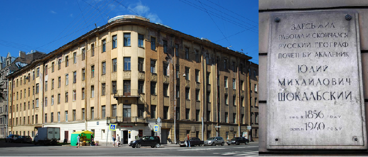 Дом Комисаржевских