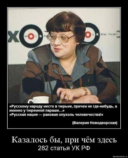 новодворская о русских