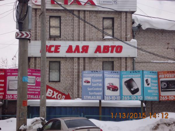 ул. Партизанская  (3)