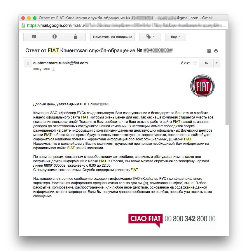 Ответ ЗАО «Крайслер Рус»