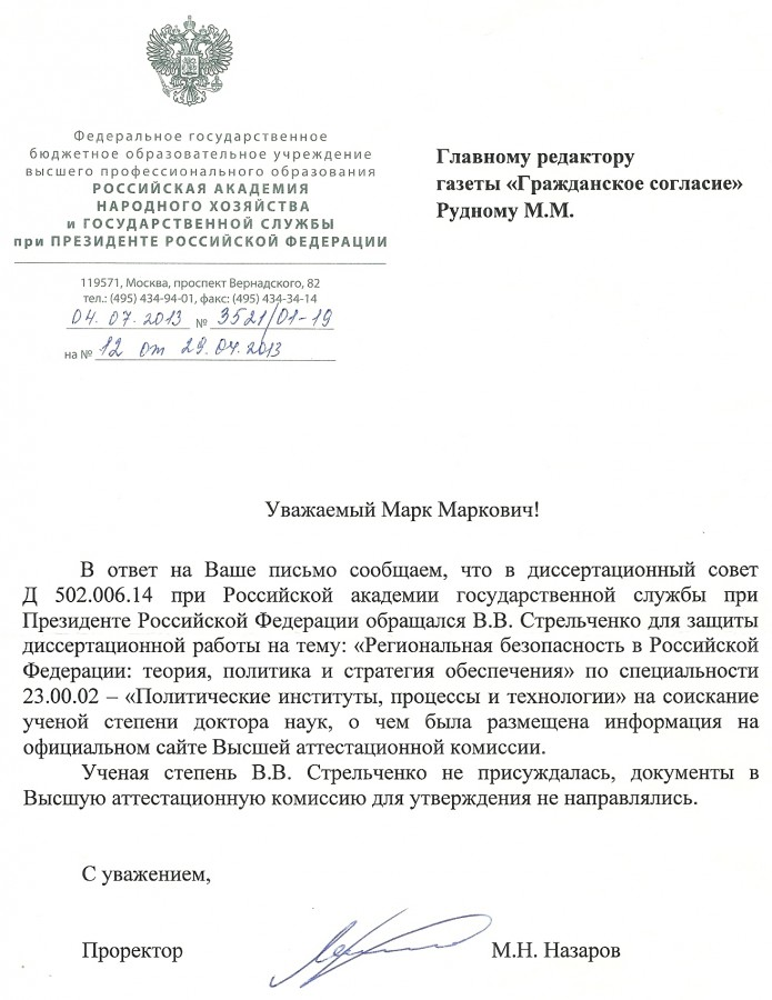 Стрельченко не доктор