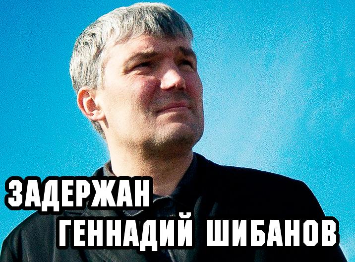 Шибанов