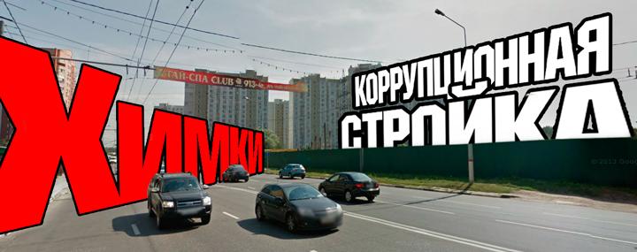 кор-стр