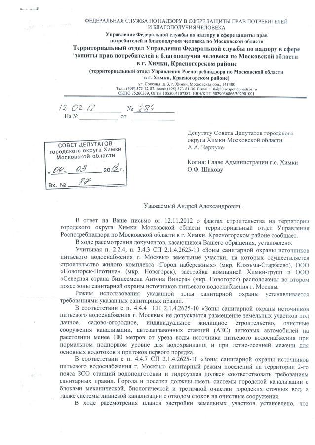 Роспотребнадзор-1