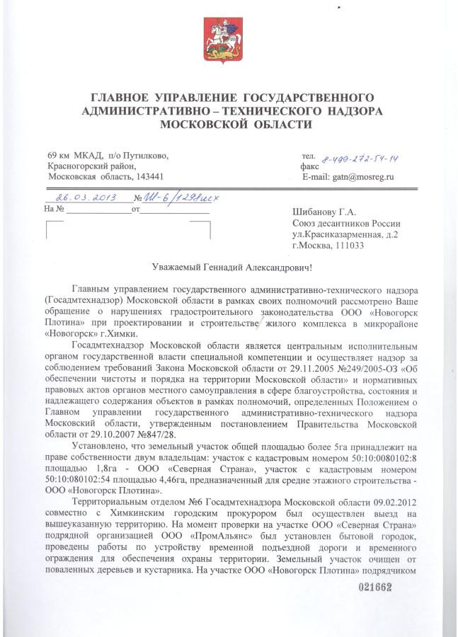 Госадмтехнадзор-1