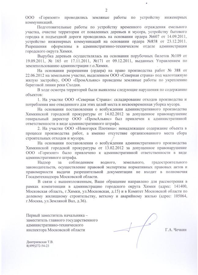 Госадмтехнадзор-2