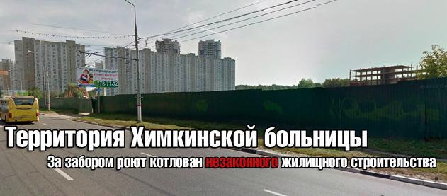 куркинское-шоссе-11