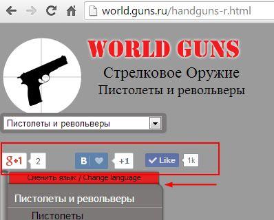 Современное стрелковое оружие мира - Пистолеты и револьверы - Google Chrome_2013-12-18_21-24-59