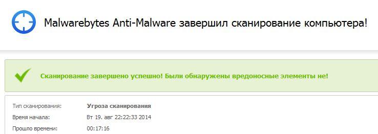 Malwarebytes Anti-Malware (Бесплатно)  2.0.2