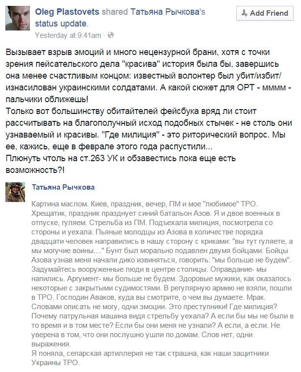 Facebook - Google Chrome_2014-10-16_14-07-57
