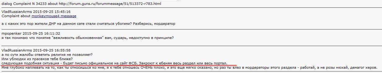 2015-09-25 19_33_09-оружейные форумы Guns.ru Talks.jpg