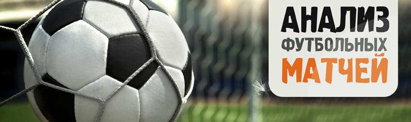 Леон ставки на спорт аналитика
