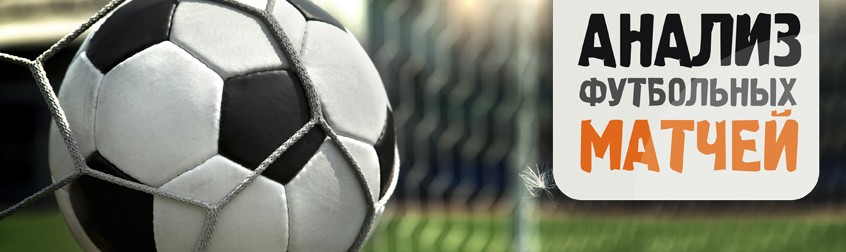 Спортивные ставки аналитика