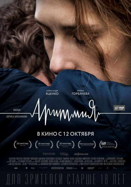 kinopoisk.ru-Aritmiya-3041774