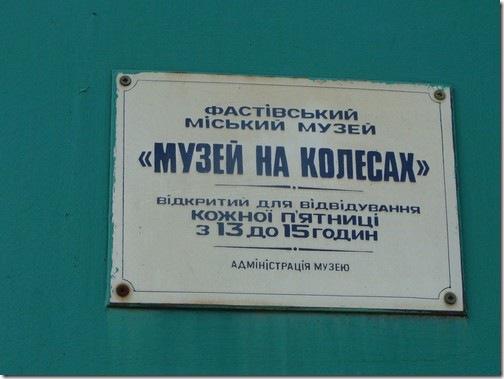 Фастів, музей-вагон