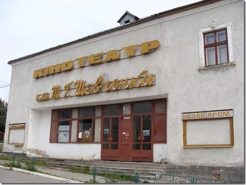 Копичинці, кінотеатр