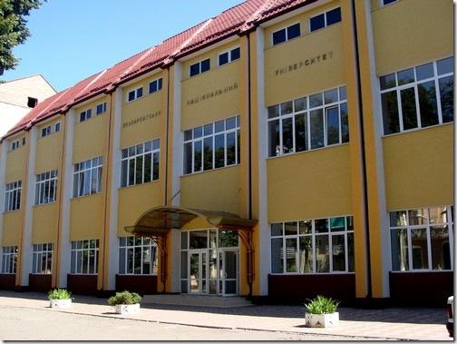 Прикарпатський університет