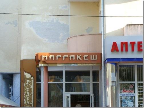 Франек, Массаракш