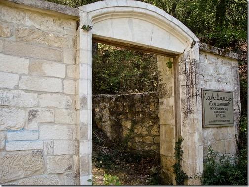 Чуфут-Кале, мусульманський цвинтар