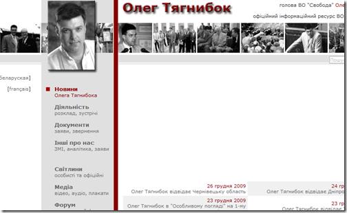 Сайт Тягнибока
