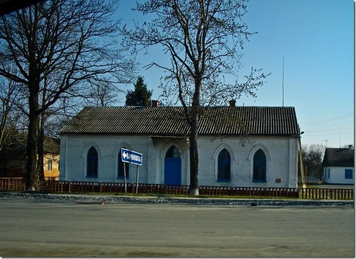 Броники, поштова станція