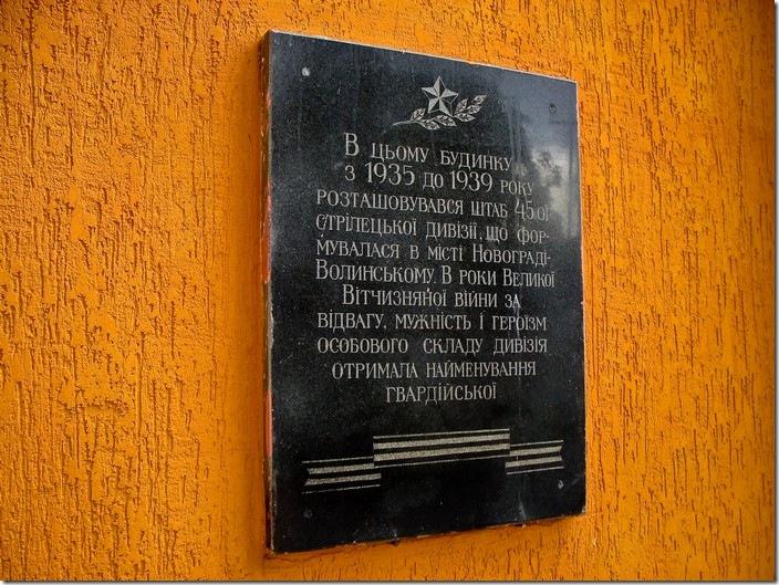 поштова станція, Новоград-Волинський