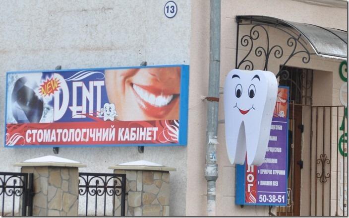 Зуб-1