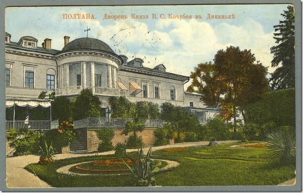 Диканька. Ретро-фото палацу Кочубея