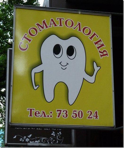 Чужий зуб