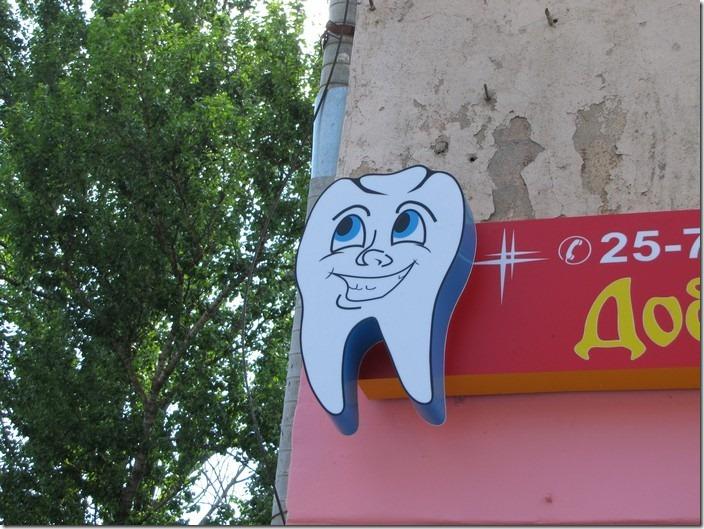 Мрійливий зуб