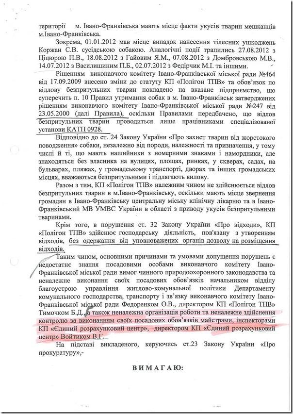 прокуратура_собаки_єрц_03